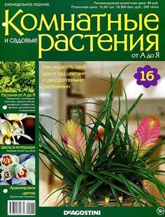 Комнатные и садовые растения от А до Я № 16 (2014)