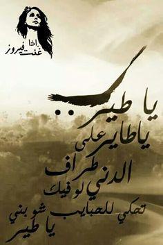 #fairouz #arabicsinger