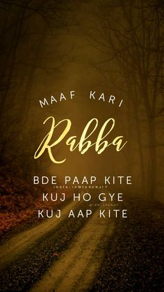 Sikh Quotes, Gurbani Quotes, Mood Quotes, Attitude Quotes, Muslim Quotes, Reality Quotes, Good Thoughts Quotes, Mixed Feelings Quotes, Deep Thoughts