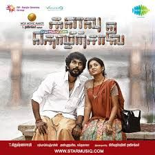 Kalavu Thozhirchalai 2017 Tamil Watch Full Movie Online for FREE