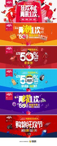 天猫2014双11各会场头图banner设计 Print Layout, Web Layout, Landing Page Inspiration, Promotional Banners, Youtube Design, Gaming Banner, Advertising And Promotion, Event Banner, Chinese Design