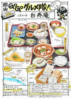 岡山GOGOグルメ隊|#手描きイラスト #插圖 #illustration| Japanese food illustration from Okayama Go Go Gourmet Corps| 真庭市久世にある豆腐屋さん「白寿庵」。 Japanese Food Art, Food Map, Food Sketch, Okayama, Food Painting, Food To Go, Food Journal, Food Places, Food Drawing