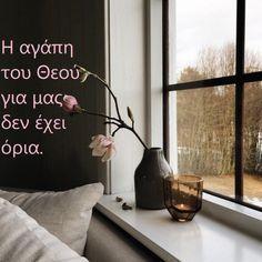 #Εδέμ Η αγάπη του Θεού για μας δεν έχει όρια.