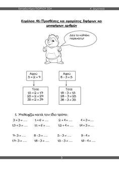 α΄δημοτικού μαθηματικά δ τεύχος Elementary Schools, Teaching, Education, Maths, Greek, Primary School, Onderwijs, Learning, Greece