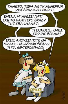 Funny Greek Quotes, Funny Quotes, Funny Memes, Funny Pins, Funny Cartoons, Good Morning, Humor, Comics, Asdf