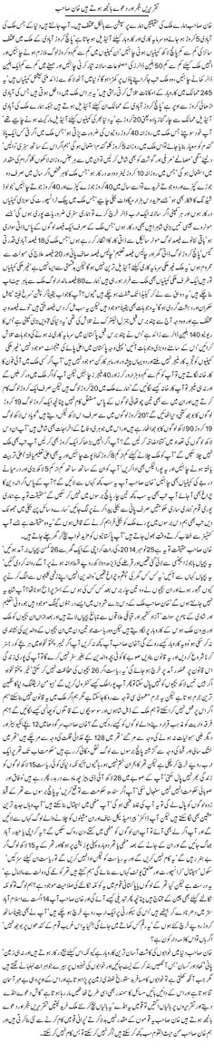 """Javed Choudhry is, undoubtedly, one of the most prominent journalists of Pakistan. Opinion poll surveys conducted by a number of national and international organizations have established that his column """"Zero Point"""" is the most read column in Pakistan. Pakistan Politics, Pakistan News, Opinion Poll, Urdu News, Imran Khan, News Website, Columns, Organizations, Organizers"""