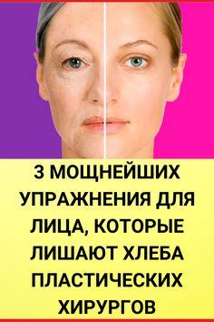 3 мощнейших упражнения для лица, которые лишают хлеба пластических хирургов Face Care, Skin Care, Knitting Stiches, Makeup Revolution, Massage, Health Fitness, Cosmetics, Workout, Beauty