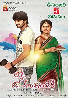 Lakshmi Raave Maa Intiki (2014) Telugu in HD - Einthusan (NO SUBTITLES)
