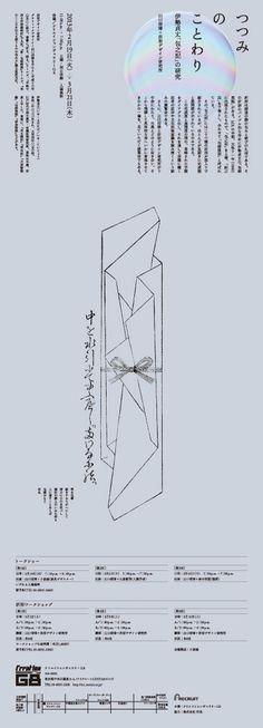 折形デザイン研究所 | 折形デザイン研究所について / つつみのことわり クリエイションギャラリーG8にて開催