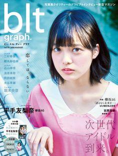 【欅坂46】8/10発売 平手友梨奈が表紙の『blt…