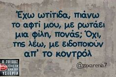 Find images and videos about funny, quotes and greek quotes on We Heart It - the app to get lost in what you love. Funny Greek Quotes, Funny Picture Quotes, Sarcastic Quotes, Funny Photos, Funny Images, Clever Quotes, True Words, Happy Thoughts, Just For Laughs