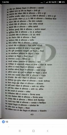 History Discover Yo General Knowledge Facts Gernal Knowledge Upsc Notes Hindi Language Learning Physics Formulas Learn Hindi Study Techniques Education Information Primary Teaching Upsc Notes, Good Notes, Gernal Knowledge, General Knowledge Facts, Hindi Language Learning, Gk Questions And Answers, Physics Formulas, Learn Hindi, Study Techniques