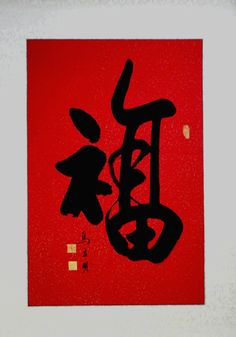 http://maimaiwenhua.com/tienda/fu-arte-chino     ONLY THIS MONTH.... This handmade TRADITIONAL CHINESE CALLIGRAPHY ARTWORK FOR JUST 99, 95 €.     This artwork is HAND PAINTED on rice paper and mounted on silk bracket.     High quality, unique and genuine painting. Handmade by chinese master calligrapher. Stamped.     ***BUY IT ONLY THIS MONTH FOR JUST 99,95 € ***     Visit our Shop Online and buy high quality chinese artworks:     http://maimaiwenhua.com/tienda