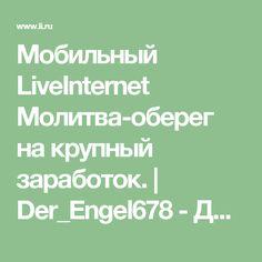 Мобильный LiveInternet Молитва-оберег на крупный заработок. | Der_Engel678 - Дневник Der_Engel678 |