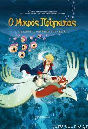 http://www.protoporia.gr/o-mikros-prigkipas-5-o-planitis-toy-astropalaviari-p-373535.html