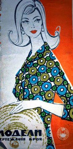 Модели ГУМа Fashion 1960s - SSvetLanaV - Веб-альбомы Picasa