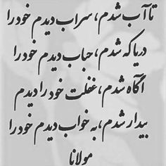 234 Best Farsi Poems Images Poems Persian Poetry Persian