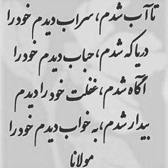 جناب مولانا