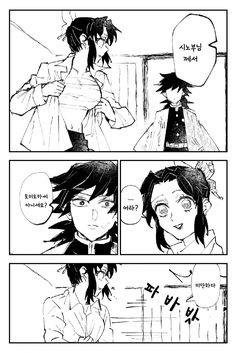 Anime Angel, Anime Demon, Miraculous Ladybug Anime, Attack On Titan Anime, Demon Hunter, Short Comics, Slayer Anime, Anime Eyes, Manga Comics