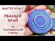 РВАНЫЙ КРАЙ ♥ ПОЛИМЕРНАЯ ГЛИНА ♥ МАСТЕР КЛАСС ANNAORIONA - YouTube in Russian, but easy to follow