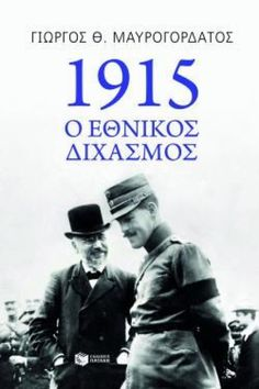 1915 Ο ΕΘΝΙΚΟΣ ΔΙΧΑΣΜΟΣ