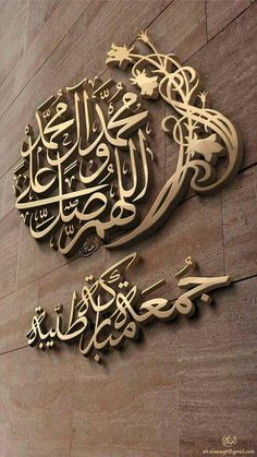 Jummah Mubarak to all Islamic Decor, Islamic Wall Art, Islamic Gifts, Arabic Calligraphy Art, Arabic Art, Caligraphy, Islamic Images, Islamic Pictures, Islamic Quotes