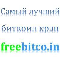 Фрибиткоин - это самый крутой биткоин кран, который мне встречался в сети, freebitco.in работает с 2013 года, ресурс проверен временем.