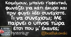 Funny Statuses, Greek Quotes, Funny Images, Laugh Out Loud, Favorite Quotes, Life Is Good, Funny Quotes, Jokes, Lol