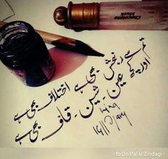 Very nice urdu poetry Love Quotes In Urdu, Urdu Love Words, Poetry Quotes In Urdu, Best Urdu Poetry Images, Love Poetry Urdu, Urdu Quotes, Qoutes, Muslim Quotes, Quotes Images