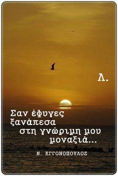 Μόνο που τώρα ειναι επιλογή μου....... Poetry Quotes, Me Quotes, Garden Quotes, Special Quotes, Say Something, Wallpaper Quotes, Wise Words, Life Is Good, Philosophy