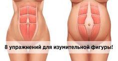 Самые эффективные упражнения для пресса! Прорабатываются все мышцы брюшного пресса и результат не заставит себя долго ждать. В награду ты получишь тонкую талию и плоский живот! Итак приступаем… ✅ Пресс-бабочка Ляг на спину, согни ноги в коленях и разведи ноги в стороны, держи стопы вместе, а руки за головой. Не сгибая спину, немного приподними корпус … Muscle Fitness, Yoga Fitness, Health Fitness, Exercise Ball Abs, Nutrition World, Bodybuilding, Corpus, Thigh Exercises, Physical Education