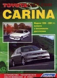 Toyota Carina 1996-2001-Guide to repair and maintenance. The guide provides step-by-step procedures for operation, repair and maintenance of car Toyota CARINA 1996-2001 biennium. release equipped gasoline 4A-GE (1.6 l), 5A-FE (1,5 l), 7A-FE (1.8 l). 3S-FE engine (2.0 l) engine.
