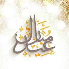 تقبل الله منا ومنكم صالح الأعمال EID MUBARAK