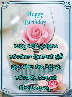 Birthday Wishes Sms, Birthday Gifts, Dj Download, Good Morning Images, Telugu, Birthday Presents, Good Morning Imeges, Good Morning Picture, Anniversary Gifts