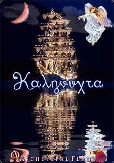 Archetypal Flame - Καληνύχτα  good night (English)  buenas noches (Spanish)  boa noite (Portuguese )  buona notte (Italian)  bonne nuit (French)  goede nacht (Dutch)  Gute Nacht (German)  доброй ночи (Russian)  laku noć (Croatian)  おやすみ (Japanese)  #Goodnight #buenasnoches #Καληνύχτα #goedenacht #GuteNacht #buonanotte #lakunoć #boanoite #bonnenuit #добройночи #おやすみ #archetypalflame #beauty #health #inspiration #gif #GIFS