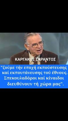 Greek Memes, Common Sense, Kai, Greece, Politics, Facts, Science, Humor, Words