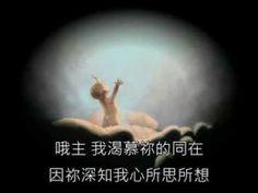 喔,主! 我們渴慕祢的同在~ 再次重建我生命! ( 詩篇139 讚美詩 ) - 尼希米音乐事工
