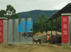 Empresa china Ecuacorriente S.A. con la que el gobierno firmó el contrato minero con una concesión de 25 años