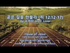 [히브리서] 곧은 길을 만들라 (히 12:12-17) by 뉴저지 Jesus Lover