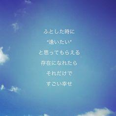 アネモネ*゚さんはInstagramを利用しています:「**幸せ #言葉#想い#恋#空#詩#ポエム画」 Japanese Poem, Japanese Quotes, Favorite Words, Love Words, Captions, Quotations, Poems, Language, Mindfulness