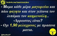 Greek Memes, Funny Greek Quotes, Funny Picture Quotes, Funny Quotes, Mykonos, Funny Images, Funny Pictures, Ios, General Quotes