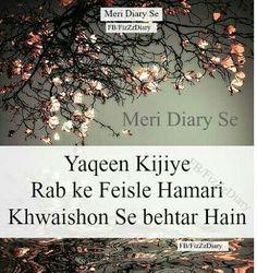 Hmari khwaisho se bhetar hai Khuda ki marzi ..