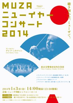 gurafiku: Japanese Poster: MUZA New Year Concert. Flyer And Poster Design, Poster Layout, Graphic Design Posters, Graphic Design Typography, Graphic Design Illustration, Graphic Design Inspiration, Flyer Design, Poster Designs, Brochure Design