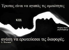 Ψυχική υγεία - Ψυχολογία - Ψυχοθεραπεία - Φούκης Θεόφιλος Love Actually, I Love You, My Love, Greek Quotes, Love Quotes, Messages, Thoughts, Feelings, Sayings