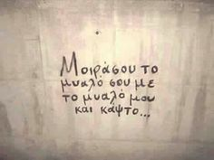 Favorite Quotes, Best Quotes, Love Quotes, Inspirational Quotes, Graffiti Quotes, Street Quotes, Life Words, Wall Quotes, Picture Quotes