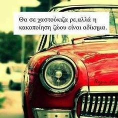 Dalera's Classic Car snaps / Retro Car Pictures and Images Retro Cars, Vintage Cars, Retro Vintage, Epic Quotes, Funny Quotes, Image Mix, Car Tags, Car Posters, Greek Quotes