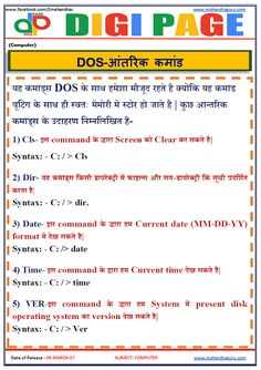 #DP| #COMPUTER|#DOS-INTERNAL COMMANDS| 9- MAR - 17 SUBSCRIBE US:- www.youtube.com/c/MahendraGuruvideos  Join us:-    FACEBOOK - www.facebook.com/Emahendras/ INSTAGRAM - www.instagram.com/mahendra.guru/  TWITTER -                         twitter.com/Mahendras_mepl  VISIT OUR WEBSITE- www.mahendraguru.com/  Google + : plus.google.com/+MahendraGuruvideos