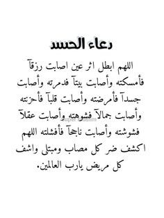 Beautiful Quran Quotes, Quran Quotes Inspirational, Quran Quotes Love, Words Quotes, Book Qoutes, Quotes For Book Lovers, Love Quotes Wallpaper, Islamic Quotes Wallpaper, Arabic English Quotes