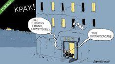 Νυν & Αεί: Τηρούμε τα μέτρα – αμφισβητούμε την κυβέρνηση