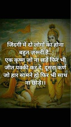 Krishna Quotes In Hindi, Radha Krishna Quotes, Motivational Quotes, Funny Quotes, Life Quotes, Inspirational Quotes, Marathi Quotes, Gujarati Quotes, Friendship Quotes Images